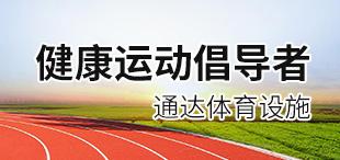 通达体育设施——健康运动倡导者/