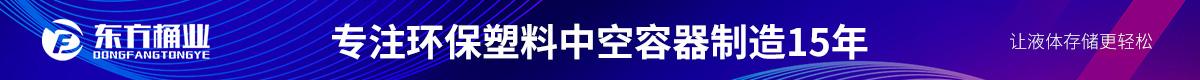 东方桶业——专注环保塑料中空容器制造15年/