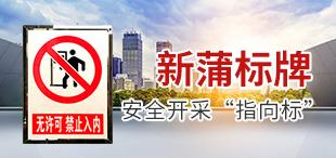 """新蒲牌板——安全开采""""指向标""""/"""