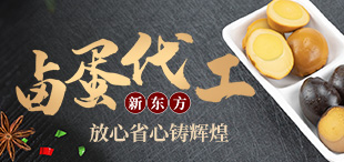 卤味代工新东方,放心省心铸辉煌!/