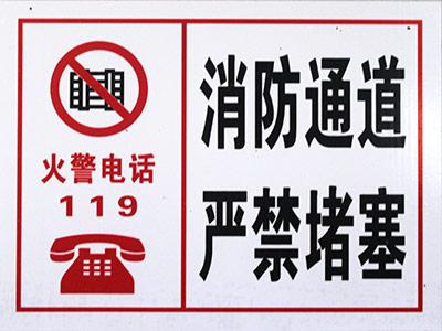 消防安全标识标牌